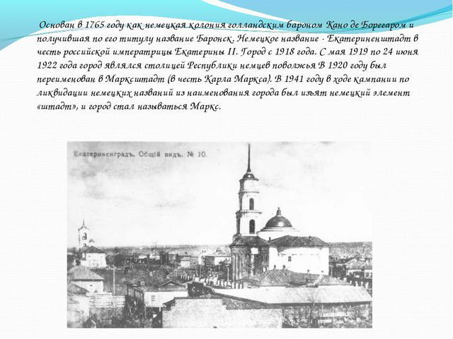 Основан в 1765 году как немецкая колония голландским бароном Кано де Борегар...