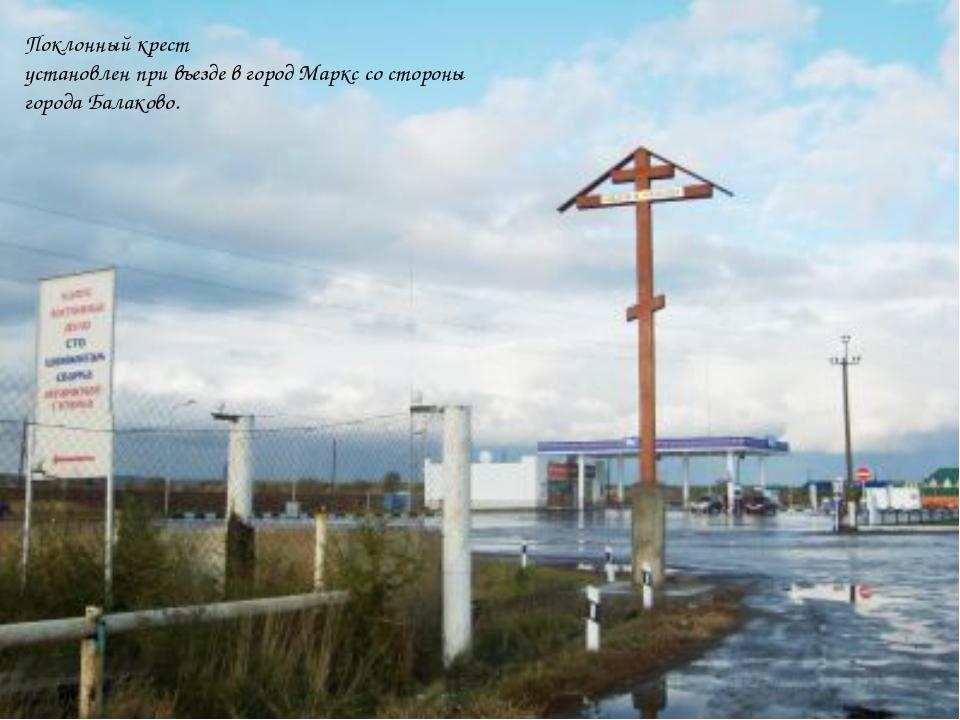 Поклонный крест установлен при въезде в город Маркс со стороны города Балаково.