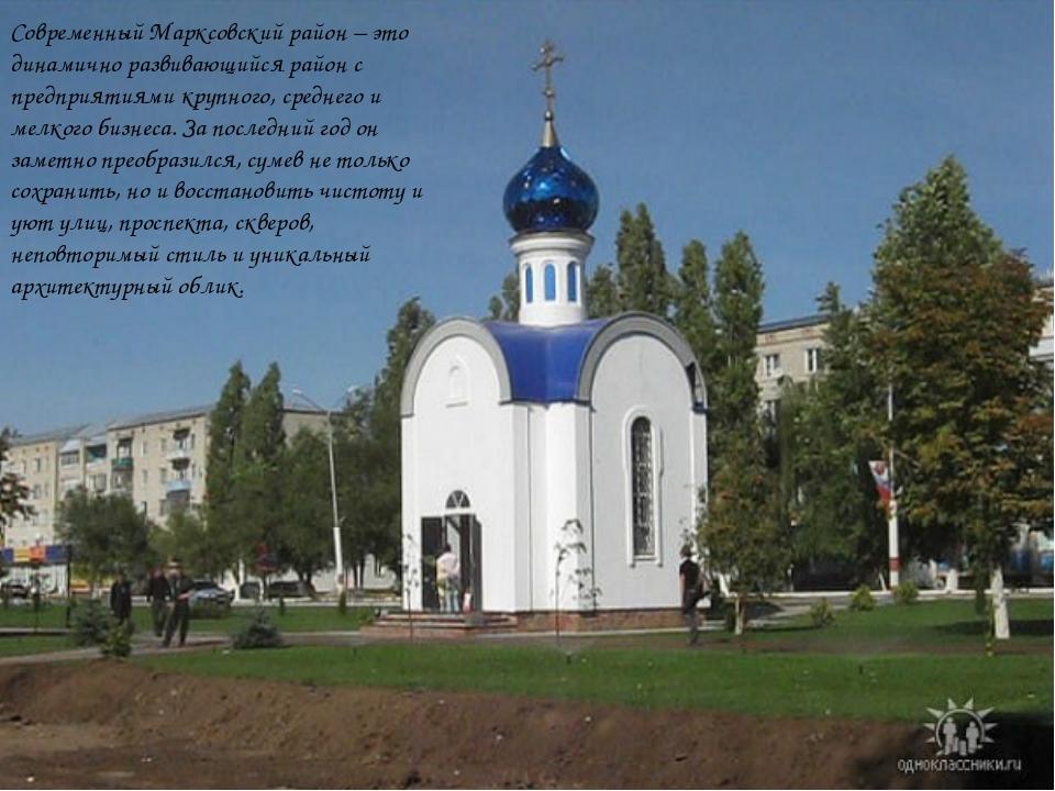 Современный Марксовский район – это динамично развивающийся район с предприят...
