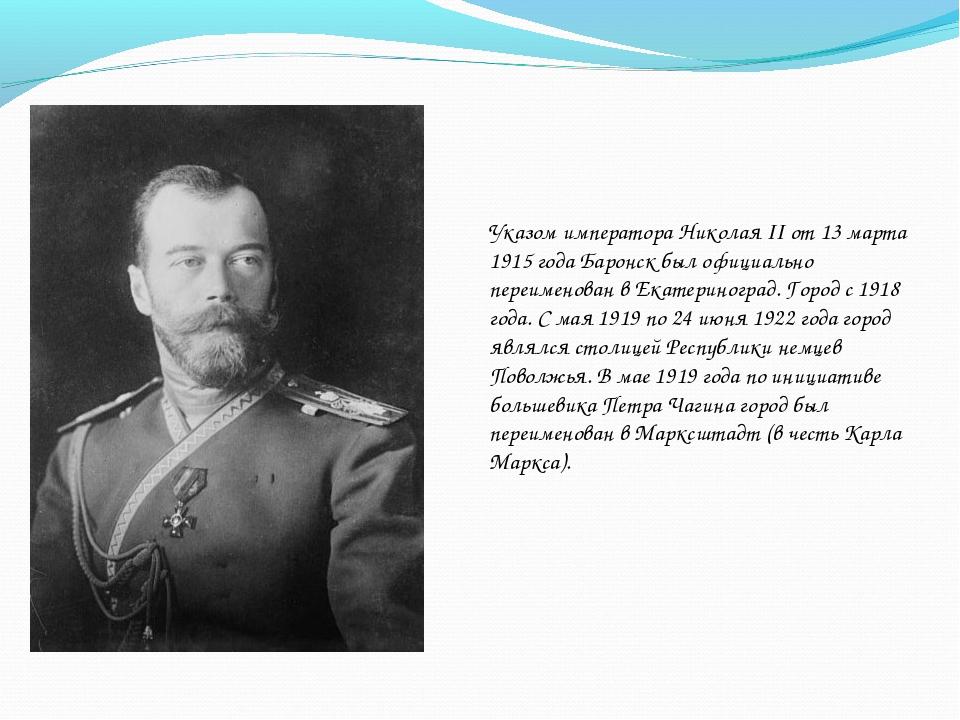 Указом императора Николая II от 13 марта 1915 года Баронск был официально пер...