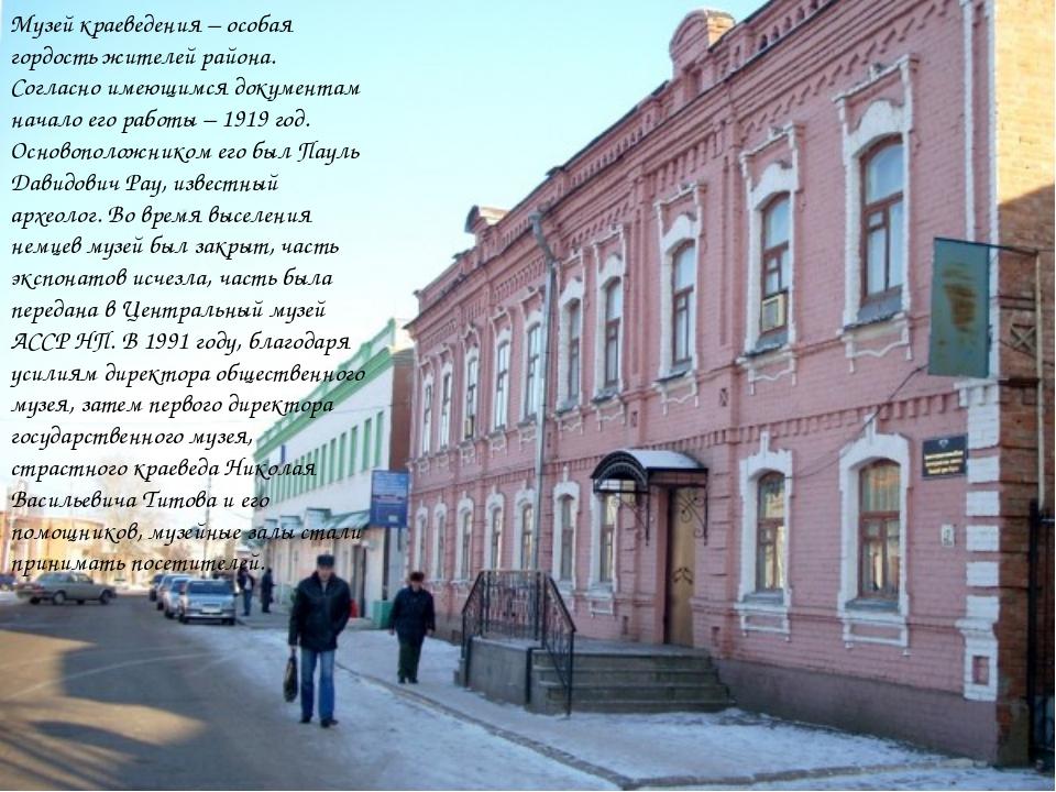 Музей краеведения – особая гордость жителей района. Согласно имеющимся докуме...