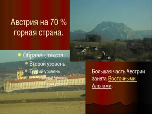 Австрия на 70% горная страна. Большая часть Австрии занятаВосточными Альпам