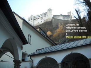 Центральная историческая часть Зальцбурга внесена всписок Всемирного наслед