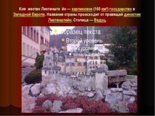 Кня́жество Лихтенште́йн—карликовое(160км²)государствов Западной Европе.