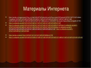 Материалы Интернета https://yandex.ru/images/search?img_url=http%3A%2F%2Fsta