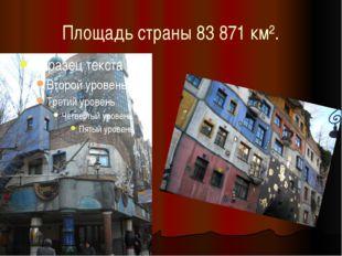 Площадь страны 83 871 км².