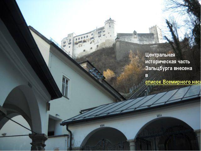 Центральная историческая часть Зальцбурга внесена всписок Всемирного наслед...