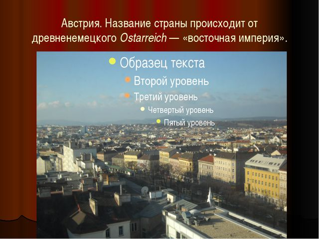 Австрия. Название страны происходит от древненемецкогоOstarrеіch— «восточна...