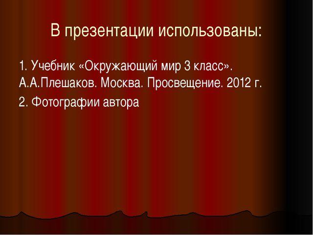 В презентации использованы: 1. Учебник «Окружающий мир 3 класс». А.А.Плешаков...