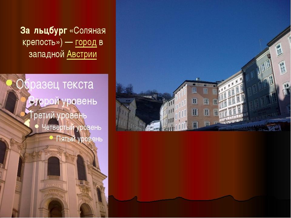 За́льцбург«Соляная крепость»)—городв западнойАвстрии