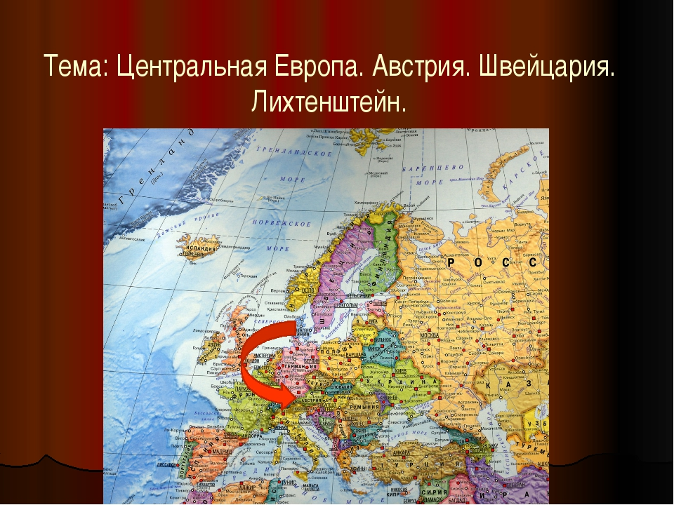 Тема: Центральная Европа. Австрия. Швейцария. Лихтенштейн.