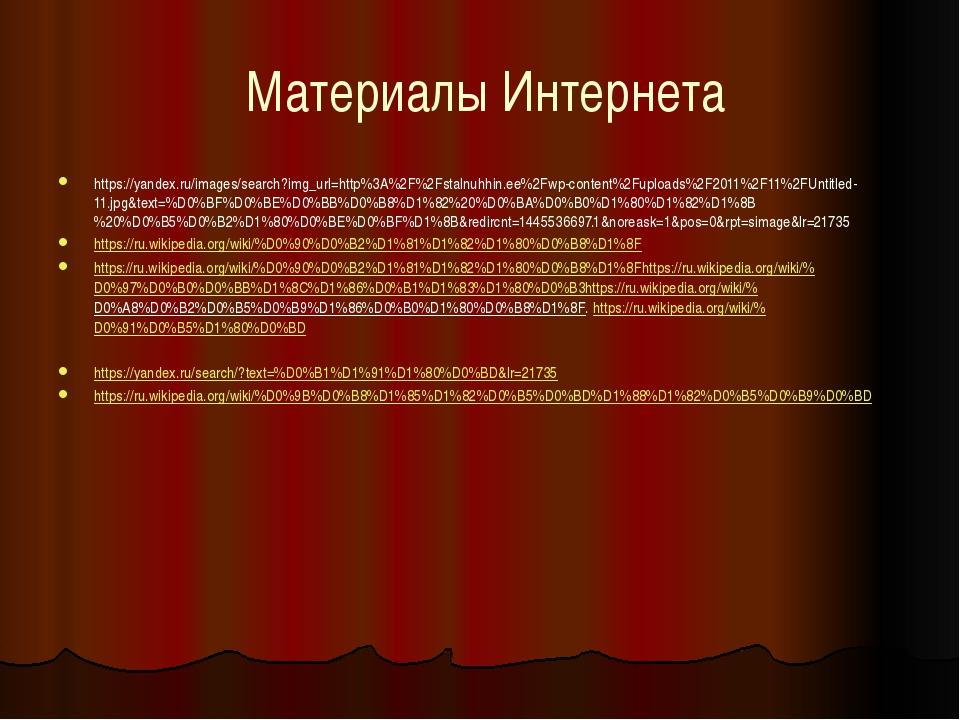 Материалы Интернета https://yandex.ru/images/search?img_url=http%3A%2F%2Fsta...