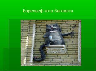 Барельеф кота Бегемота