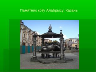 Памятник коту Алабрысу, Казань