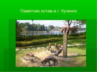 Памятник котам в г. Кучинге
