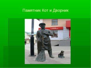 Памятник Кот и Дворник