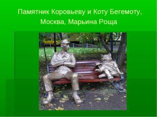 Памятник Коровьеву и Коту Бегемоту, Москва, Марьина Роща
