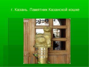 г. Казань. Памятник Казанской кошке