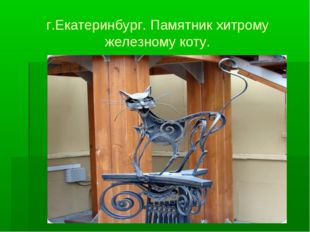 г.Екатеринбург. Памятник хитрому железному коту.