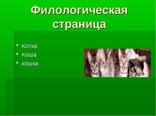 Филологическая страница Котка Коша кошка