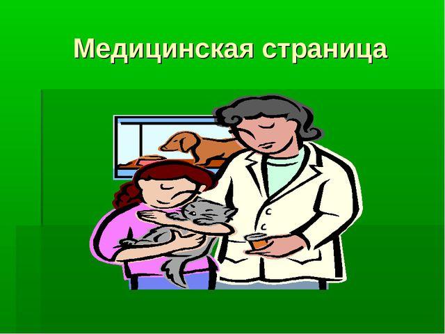 Медицинская страница