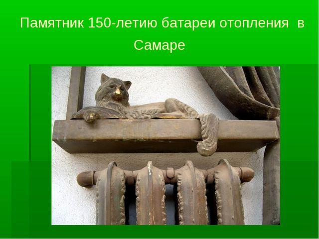 Памятник 150-летию батареи отопления в Самаре