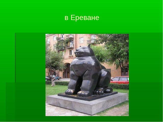 в Ереване