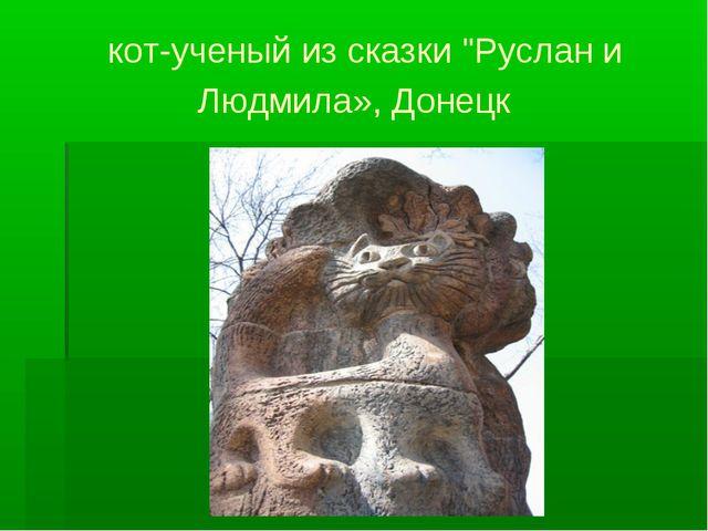 """кот-ученый из сказки """"Руслан и Людмила», Донецк"""