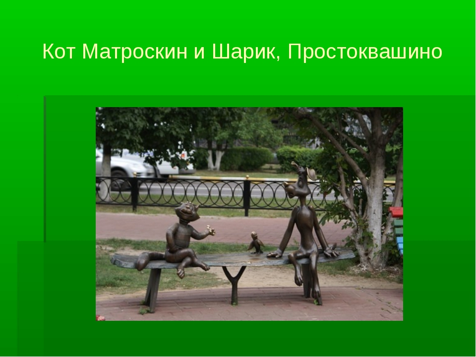 Кот Матроскин и Шарик, Простоквашино