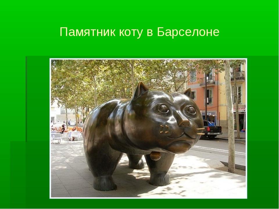 Памятник коту в Барселоне