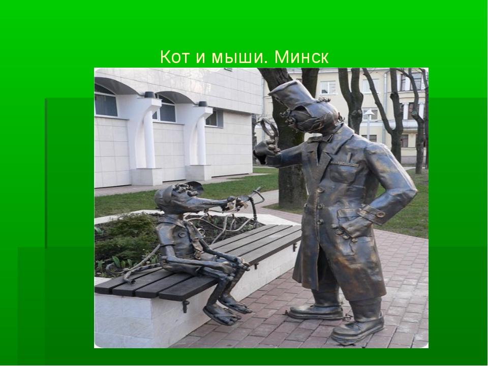 Кот и мыши. Минск