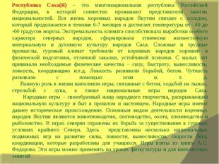 Республика Саха(Я) – это многонациональная республика Российской Федерации, в
