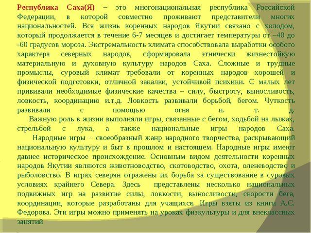 Республика Саха(Я) – это многонациональная республика Российской Федерации, в...