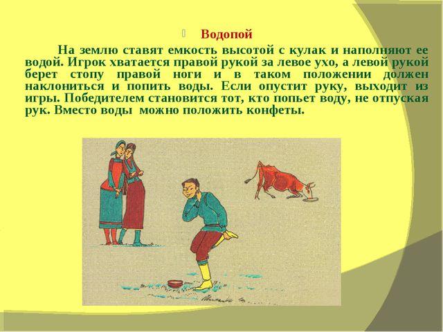 Презентация на тему Якутские народные игры начальные классы Водопой На землю ставят емкость высотой с кулак и наполняют ее водой Игрок х