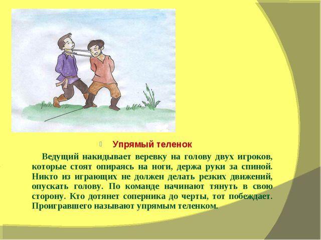Презентация на тему Якутские народные игры начальные классы Упрямый теленок Ведущий накидывает веревку на голову двух игроков которые ст