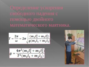 Определение ускорения свободного падения с помощью двойного математического м