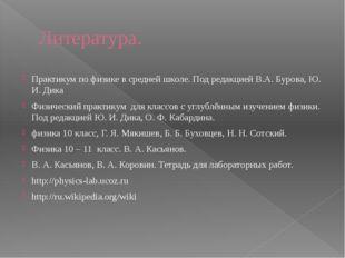 Литература. Практикум по физике в средней школе. Под редакцией В.А. Бурова, Ю