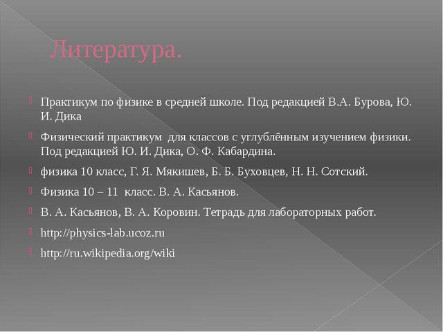 Литература. Практикум по физике в средней школе. Под редакцией В.А. Бурова, Ю...