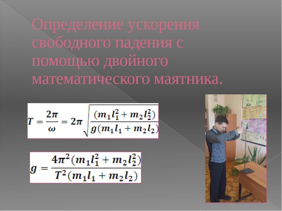Определение ускорения свободного падения с помощью двойного математического м...