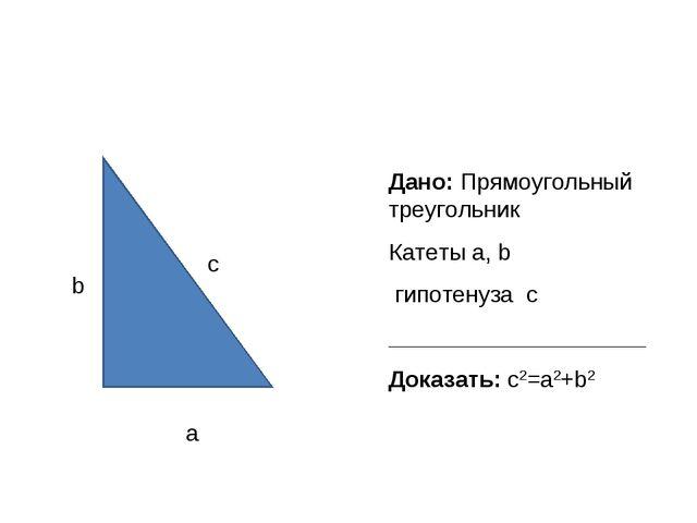 Дано: Прямоугольный треугольник Катеты a, b гипотенуза c ____________________...