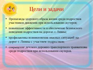 Цели и задачи Пропаганда здорового образа жизни среди подростков участников д
