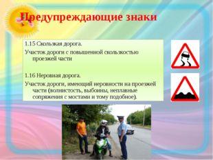Предупреждающие знаки 1.15 Скользкая дорога. Участок дороги с повышенной ско