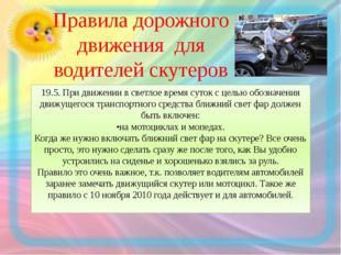 Правила дорожного движения для водителей скутеров 19.5. При движении в светло