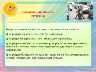 Безопасное управление скутером: 1)запрещено движение по тротуарам и дорожкам