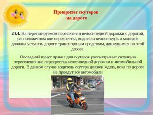 Приоритет скутеров на дороге 24.4.На нерегулируемом пересечении велосипедной