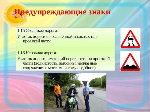 Предупреждающие знаки 1.15 Скользкая дорога. Участок дороги с повышенной ско...