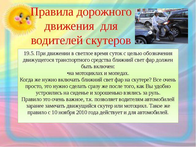 Правила дорожного движения для водителей скутеров 19.5. При движении в светло...