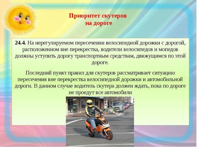 Приоритет скутеров на дороге 24.4.На нерегулируемом пересечении велосипедной...