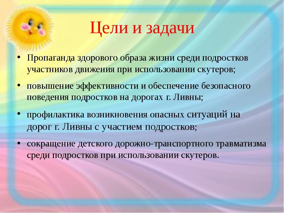 Цели и задачи Пропаганда здорового образа жизни среди подростков участников д...