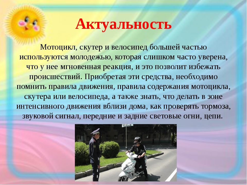 Актуальность Мотоцикл, скутер и велосипед большей частью используются молодеж...